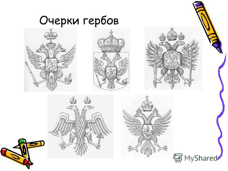 Очерки гербов