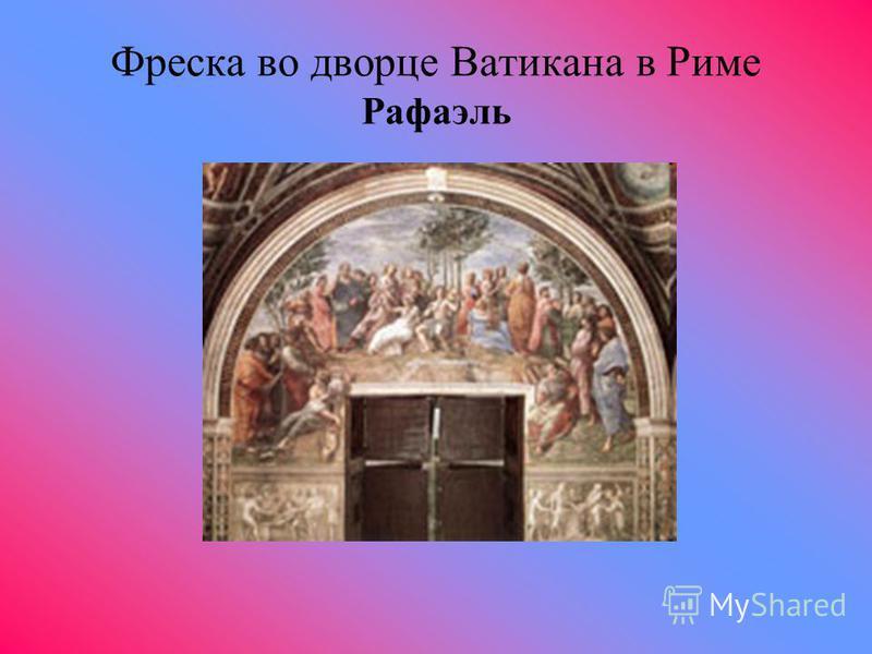 Фреска во дворце Ватикана в Риме Рафаэль