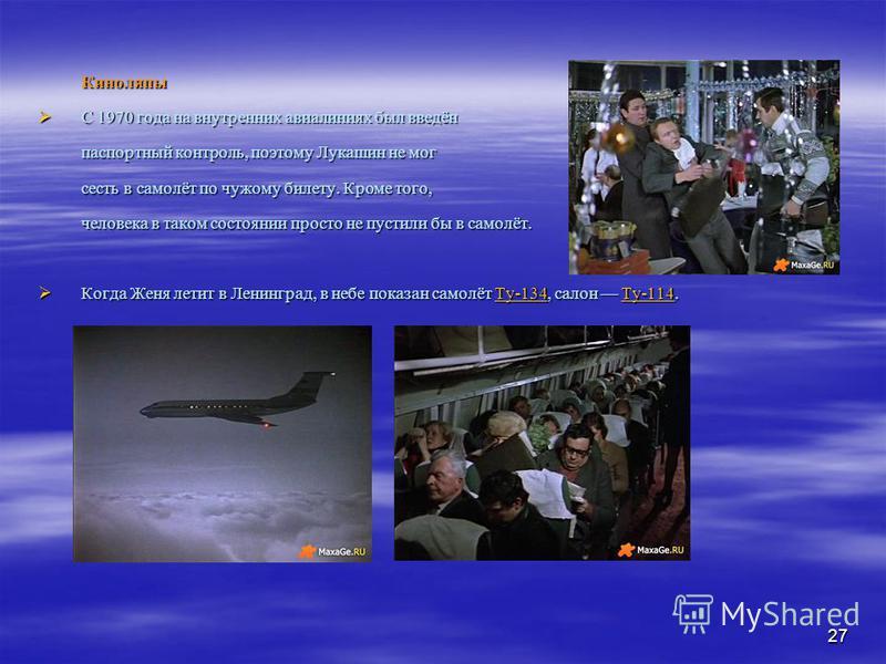 27 Киноляпы C 1970 года на внутренних авиалиниях был введён C 1970 года на внутренних авиалиниях был введён паспортный контроль, поэтому Лукашин не мог сесть в самолёт по чужому билету. Кроме того, человека в таком состоянии просто не пустили бы в са