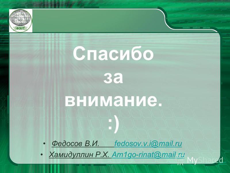 Спасибо за внимание. :) Федосов В.И. fedosov.v.i@mail.rufedosov.v.i@mail.ru Хамидуллин Р.Х. Am1go-rinat@mail.ruAm1go-rinat@mail.ru