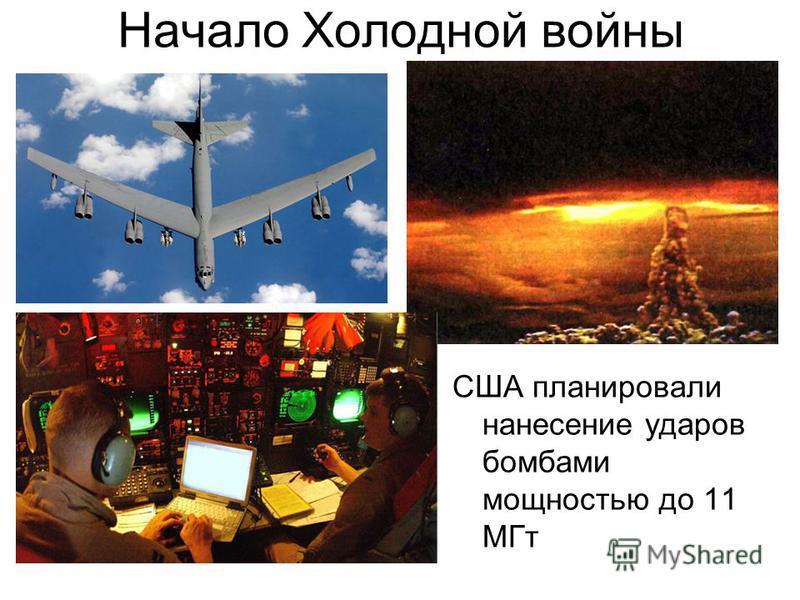 Начало Холодной войны США планировали нанесение ударов бомбами мощностью до 11 МГт