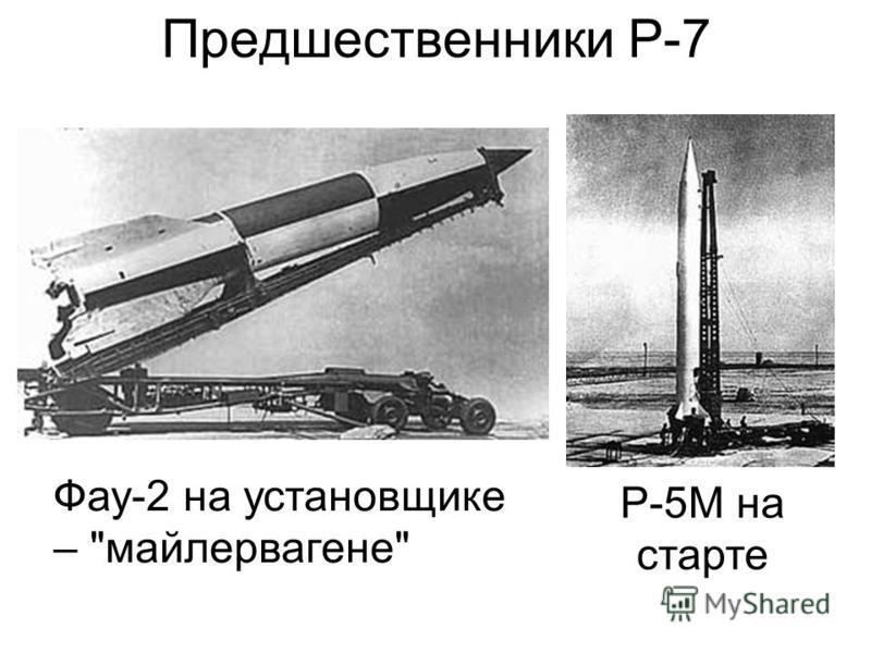 Предшественники Р-7 Подготовка к пуску ракеты Р-5М [И1.6] Фау-2 на установщике – майлервагене Р-5М на старте