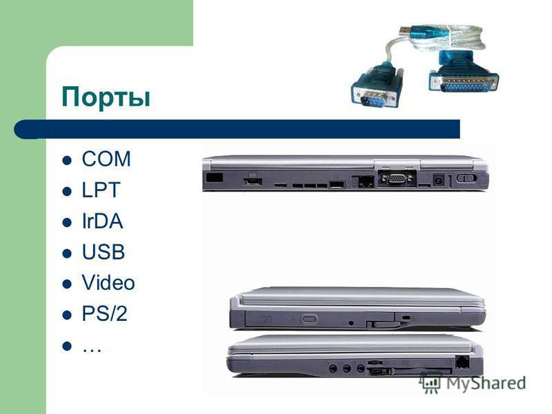 Порты COM LPT IrDA USB Video PS/2 …