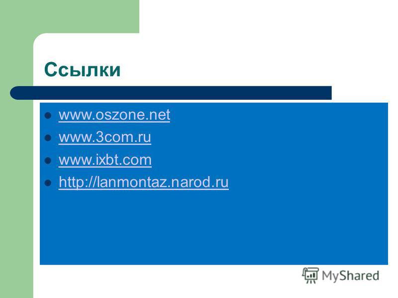 Ссылки www.oszone.net www.oszone.net www.3com.ru www.3com.ru www.ixbt.com http://lanmontaz.narod.ru