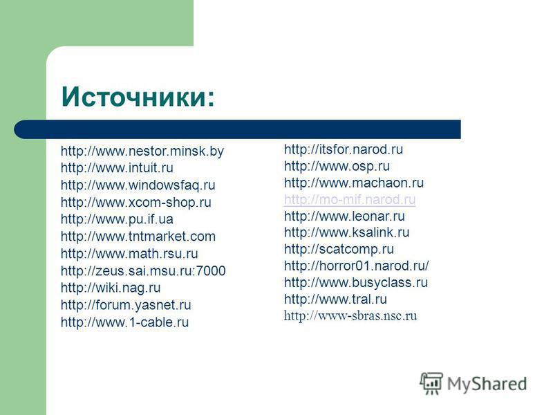 Источники: http://www.nestor.minsk.by http://www.intuit.ru http://www.windowsfaq.ru http://www.xcom-shop.ru http://www.pu.if.ua http://www.tntmarket.com http://www.math.rsu.ru http://zeus.sai.msu.ru:7000 http://wiki.nag.ru http://forum.yasnet.ru http