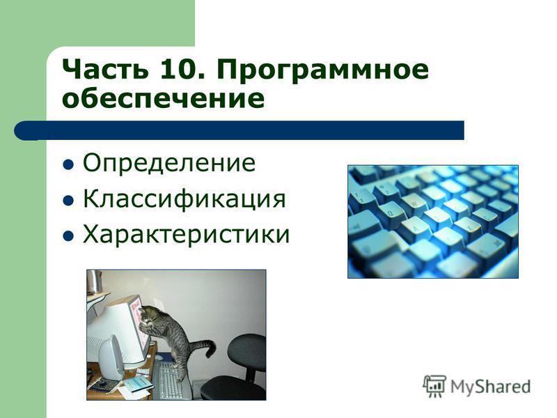 Часть 10. Программное обеспечение Определение Классификация Характеристики