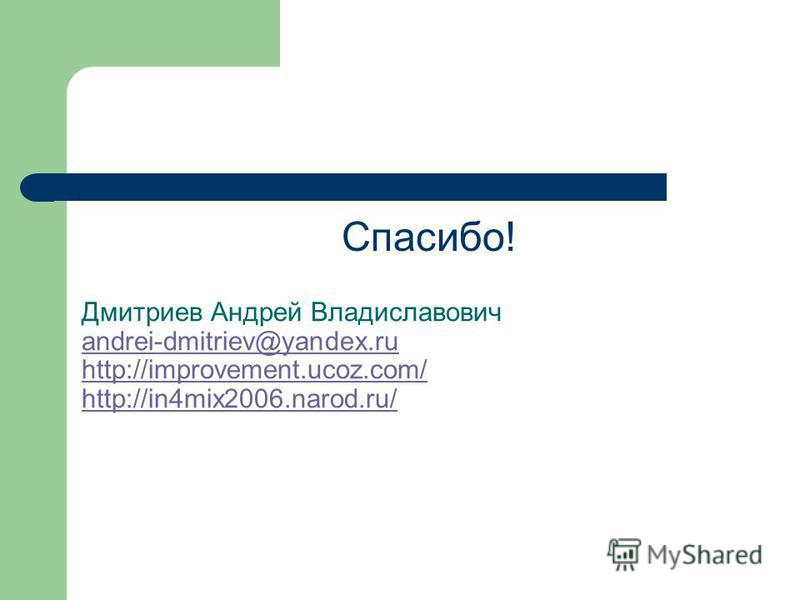 Дмитриев Андрей Владиславович andrei-dmitriev@yandex.ru http://improvement.ucoz.com/ http://in4mix2006.narod.ru/ andrei-dmitriev@yandex.ru http://improvement.ucoz.com/ http://in4mix2006.narod.ru/ Спасибо!