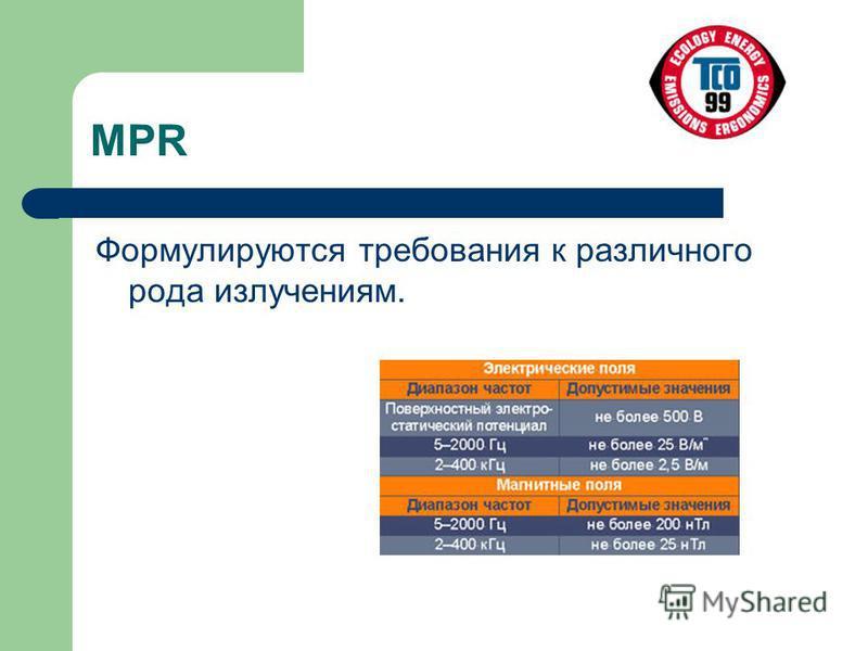 MPR Формулируются требования к различного рода излучениям.
