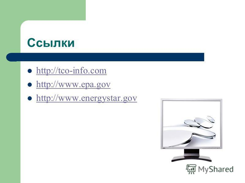 Ссылки http://tco-info.com http://www.epa.gov http://www.energystar.gov