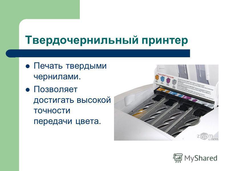 Твердочернильный принтер Печать твердыми чернилами. Позволяет достигать высокой точности передачи цвета.