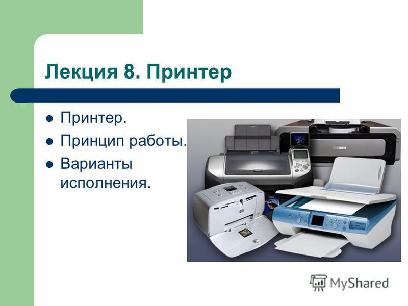 Лекция 8. Принтер Принтер. Принцип работы. Варианты исполнения.