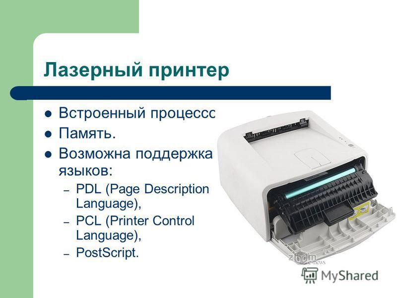 Лазерный принтер Встроенный процессор. Память. Возможна поддержка языков: – PDL (Page Description Language), – PCL (Printer Control Language), – PostScript.