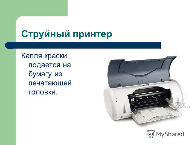 Струйный принтер Капля краски подается на бумагу из печатающей головки.