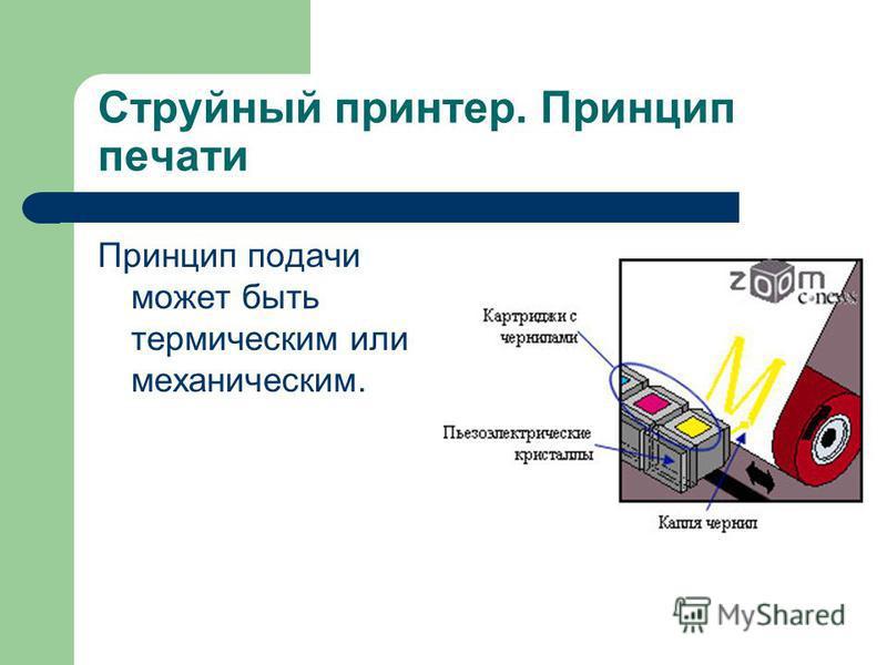 Струйный принтер. Принцип печати Принцип подачи может быть термическим или механическим.
