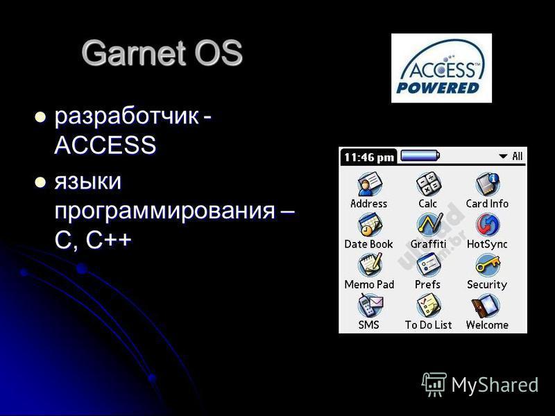 Garnet OS разработчик - ACCESS разработчик - ACCESS языки программирования – С, C++ языки программирования – С, C++