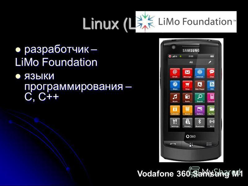 Linux (LiMo) разработчик – разработчик – LiMo Foundation языки программирования – C, C++ языки программирования – C, C++ Vodafone 360 Samsung M1