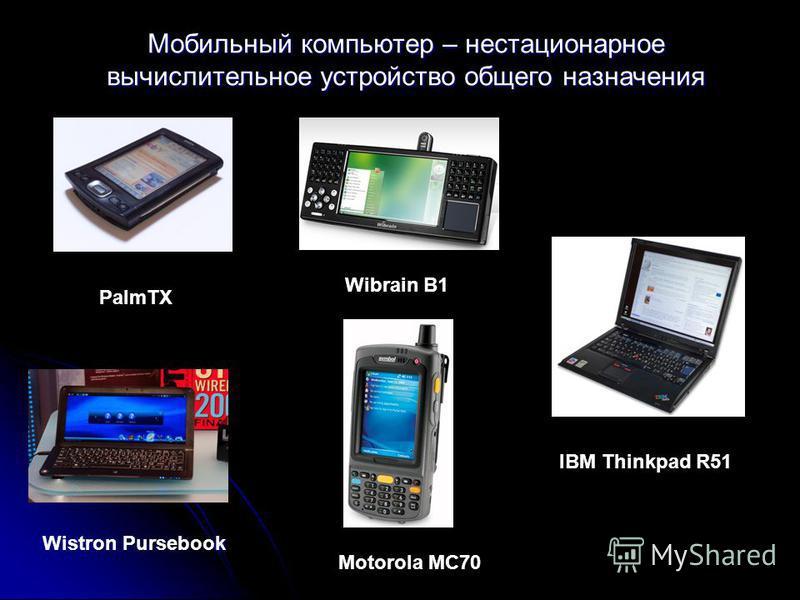 Wibrain B1 PalmTX Wistron Pursebook IBM Thinkpad R51 Мобильный компьютер – нестационарное вычислительное устройство общего назначения Motorola MC70