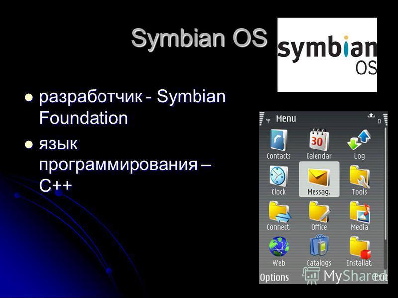 Symbian OS разработчик - Symbian Foundation разработчик - Symbian Foundation язык программирования – С++ язык программирования – С++