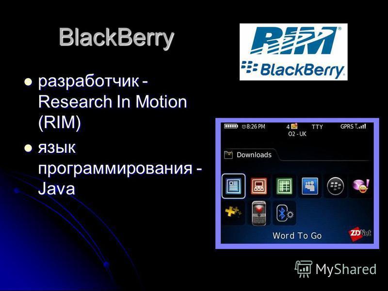 BlackBerry разработчик - Research In Motion (RIM) разработчик - Research In Motion (RIM) язык программирования - Java язык программирования - Java