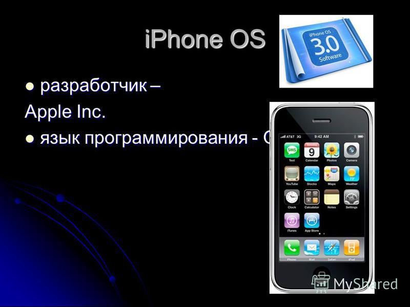 iPhone OS разработчик – разработчик – Apple Inc. язык программирования - Objective-C язык программирования - Objective-C