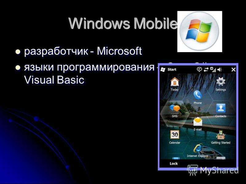 Windows Mobile разработчик - Microsoft разработчик - Microsoft языки программирования – С++, C#, Visual Basic языки программирования – С++, C#, Visual Basic