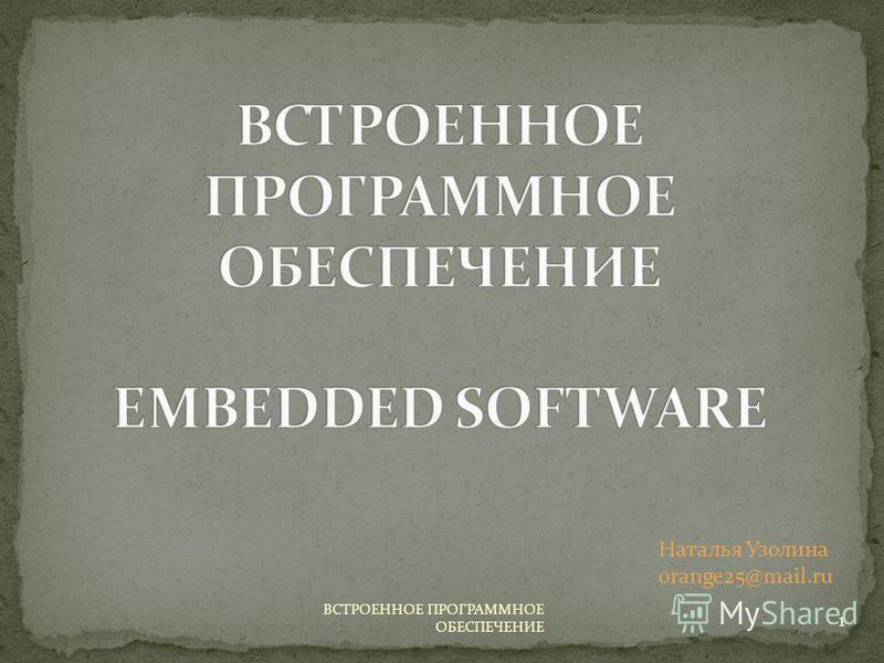 Наталья Узолина orange25@mail.ru 1 ВСТРОЕННОЕ ПРОГРАММНОЕ ОБЕСПЕЧЕНИЕ