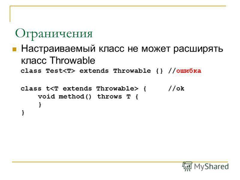 Ограничения Настраиваемый класс не может расширять класс Throwable class Test extends Throwable {} //ошибка class t { //ok void method() throws T { } }