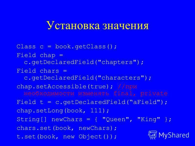 Установка значения Class c = book.getClass(); Field chap = c.getDeclaredField(