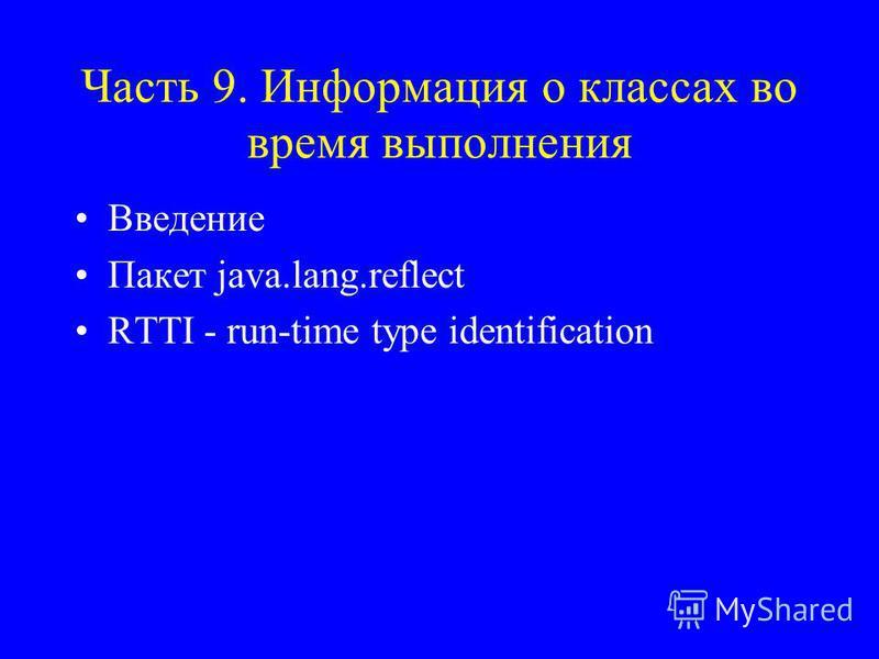 Часть 9. Информация о классах во время выполнения Введение Пакет java.lang.reflect RTTI - run-time type identification