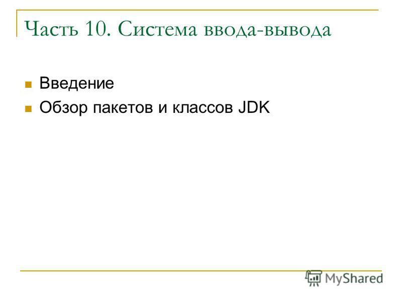 Часть 10. Система ввода-вывода Введение Обзор пакетов и классов JDK