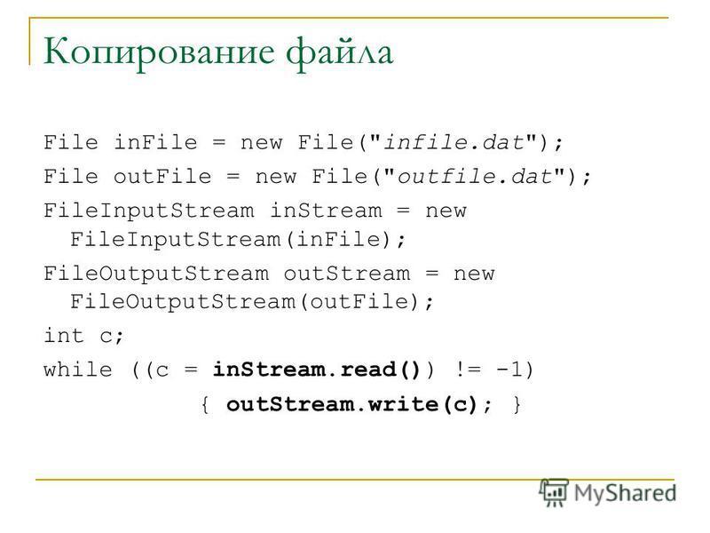 Копирование файла File inFile = new File(