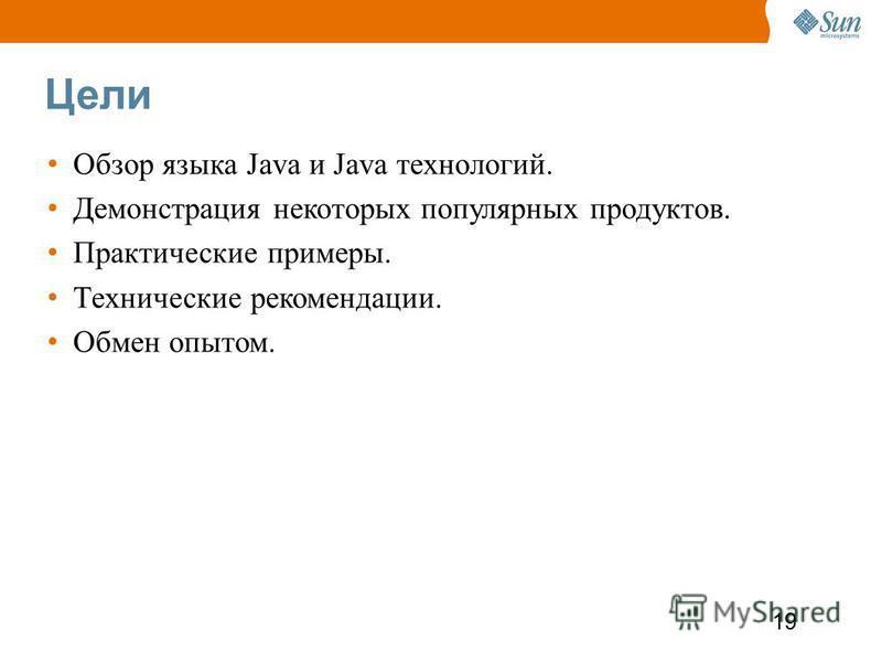 19 Цели Обзор языка Java и Java технологий. Демонстрация некоторых популярных продуктов. Практические примеры. Технические рекомендации. Обмен опытом.