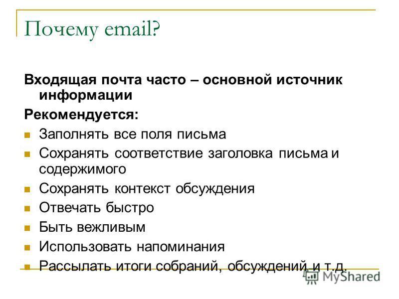 Почему email? Входящая почта часто – основной источник информации Рекомендуется: Заполнять все поля письма Сохранять соответствие заголовка письма и содержимого Сохранять контекст обсуждения Отвечать быстро Быть вежливым Использовать напоминания Расс