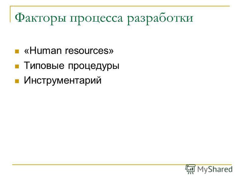 Факторы процесса разработки «Human resources» Типовые процедуры Инструментарий