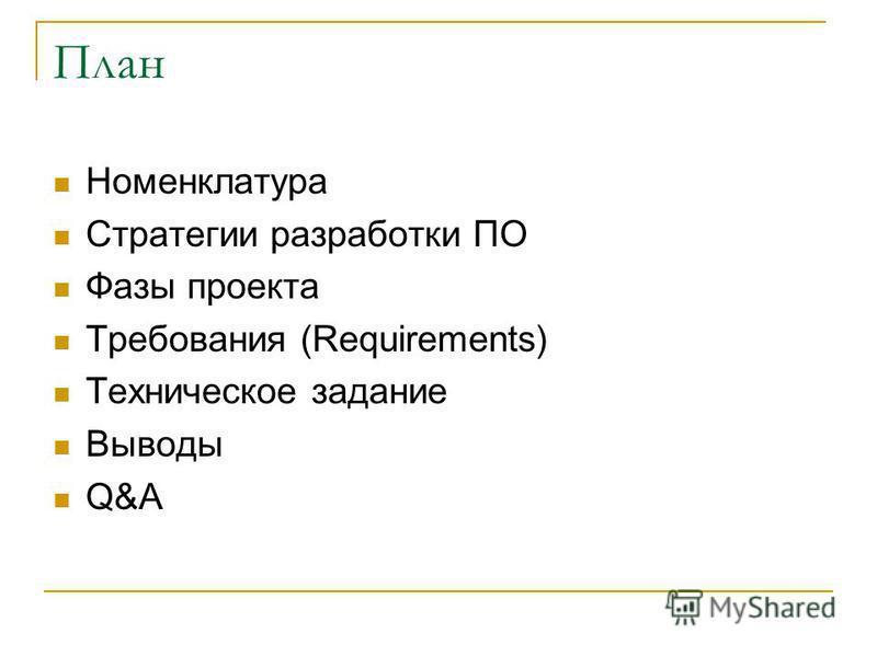 План Номенклатура Стратегии разработки ПО Фазы проекта Требования (Requirements) Техническое задание Выводы Q&A