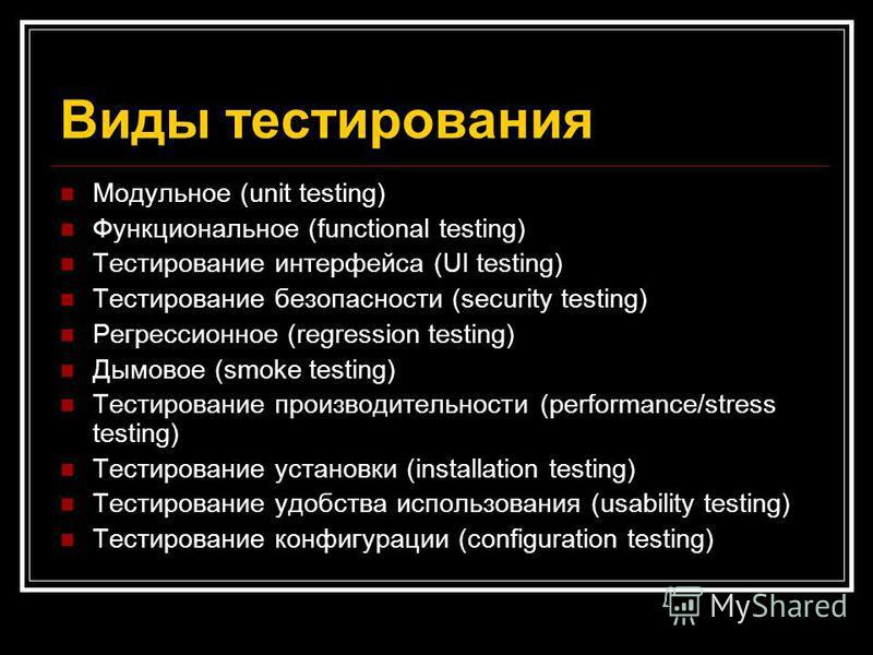 Виды тестирования Модульное (unit testing) Функциональное (functional testing) Тестирование интерфейса (UI testing) Тестирование безопасности (security testing) Регрессионное (regression testing) Дымовое (smoke testing) Тестирование производительност