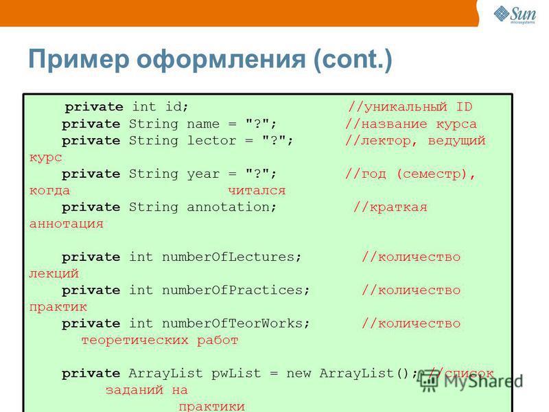 30 Пример оформления (cont.) private int id; //уникальный ID private String name =