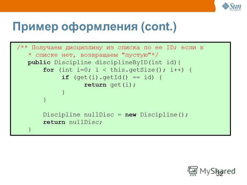 32 Пример оформления (cont.) /** Получаем дисциплину из списка по ее ID; если в * списке нет, возвращаем