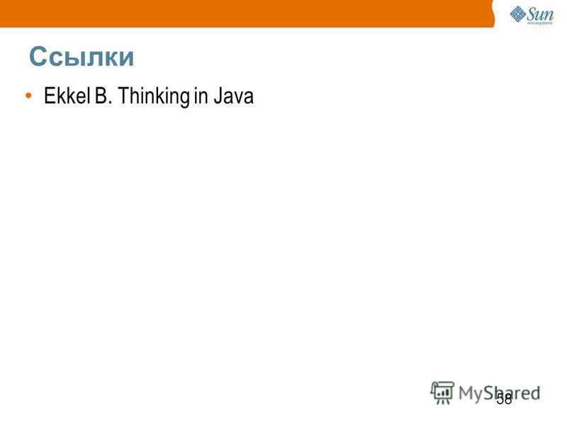 58 Ссылки Ekkel B. Thinking in Java