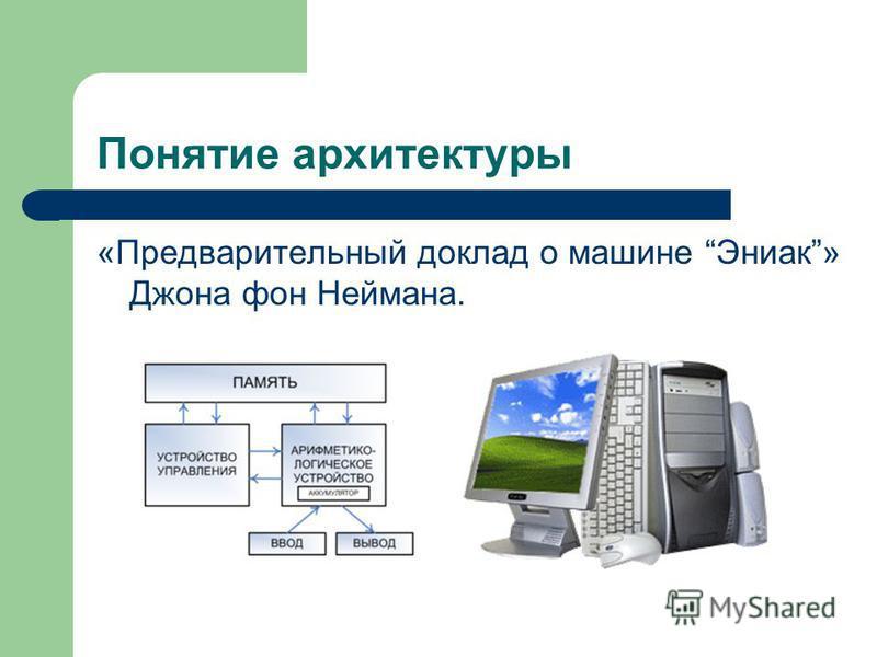 Понятие архитектуры «Предварительный доклад о машине Эниак» Джона фон Неймана.