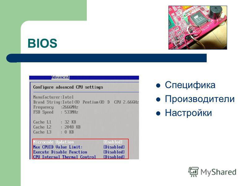 BIOS Специфика Производители Настройки