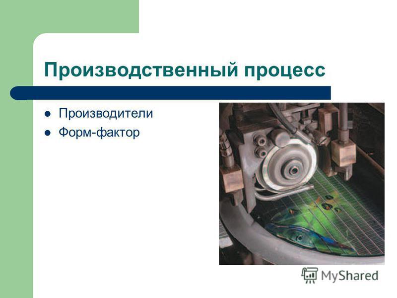 Производственный процесс Производители Форм-фактор