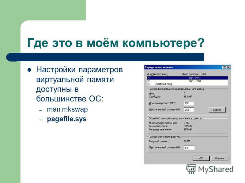 Где это в моём компьютере? Настройки параметров виртуальной памяти доступны в большинстве ОС: – man mkswap – pagefile.sys