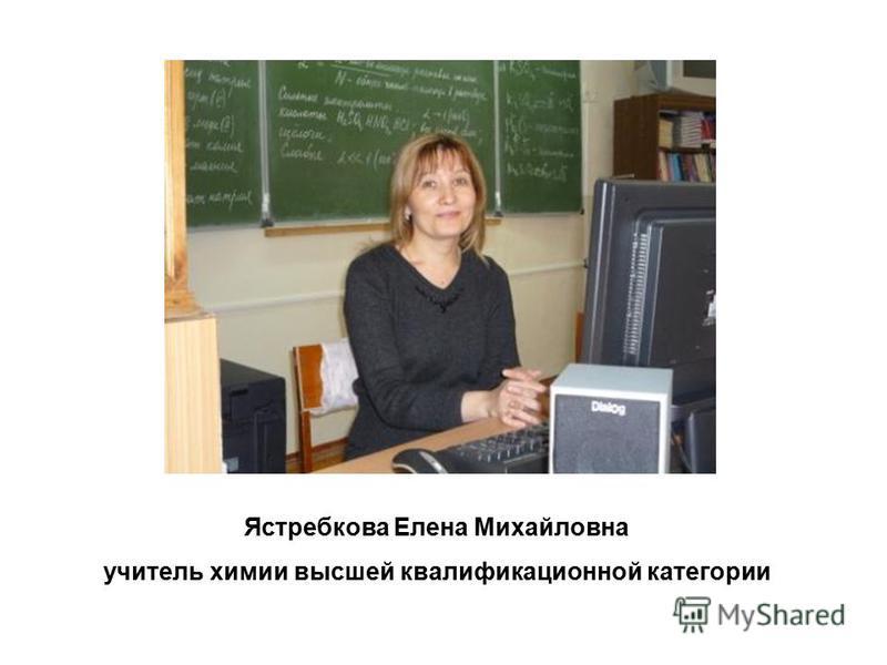 Ястребкова Елена Михайловна учитель химии высшей квалификационной категории