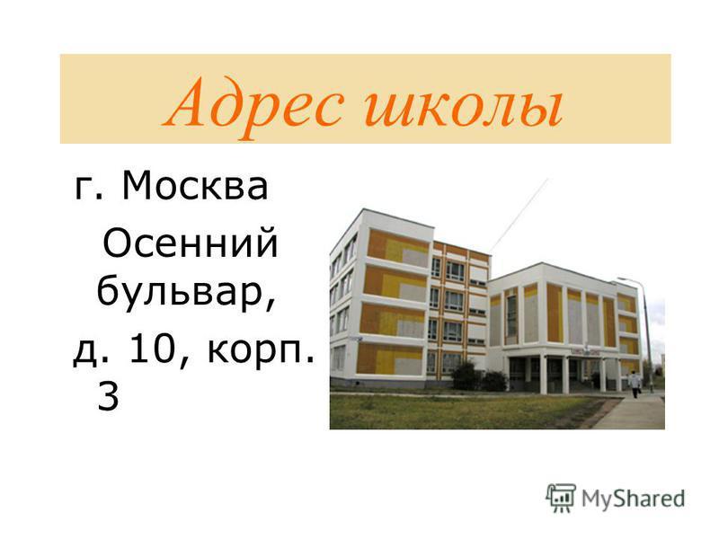 Адрес школы г. Москва Осенний бульвар, д. 10, корп. 3