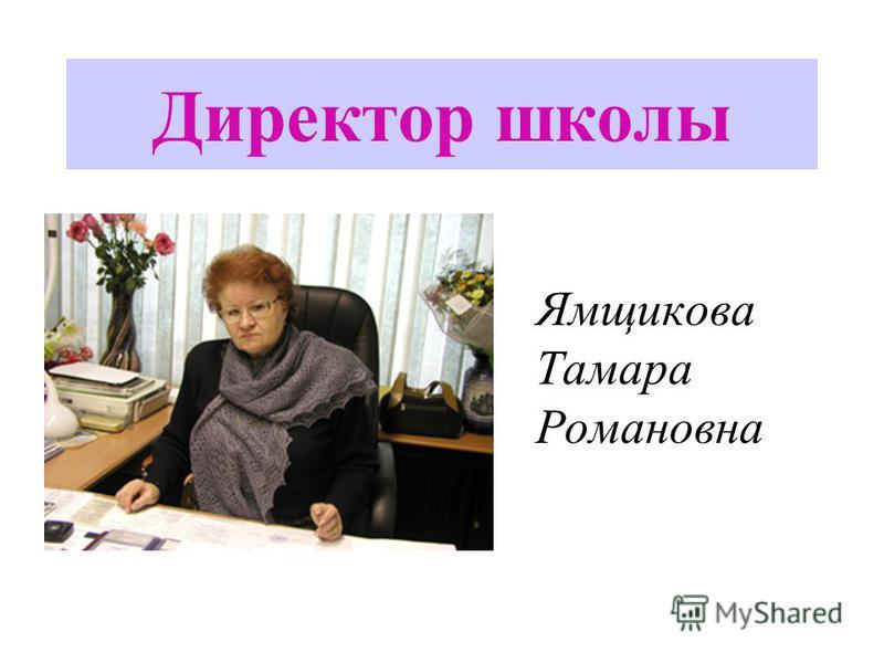 Директор школы Ямщикова Тамара Романовна
