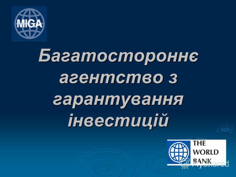 Багатостороннє агентство з гарантування інвестицій