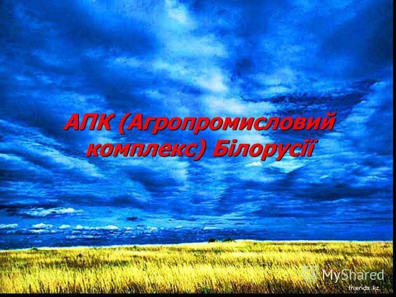 АПК (Агропромисловий комплекс) Білорусії
