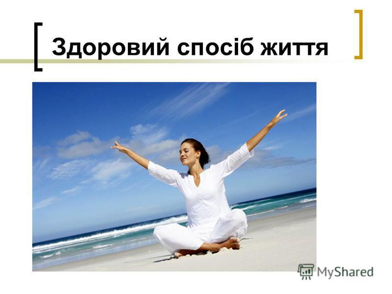 Здоровий спосіб життя
