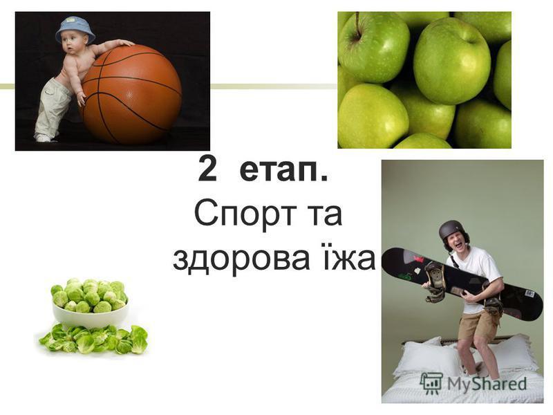 2 етап. Спорт та здорова їжа